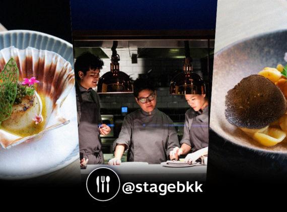 เมนูใหม่ล่าสุดจากร้าน Stage (สตาช) ร้านอาหาร casual fine dining สไตล์ฝรั่งเศสร่วมสมัยที่ผสมผสานเทคนิคการทำอาหารจากทั่วทุกมุมโลก