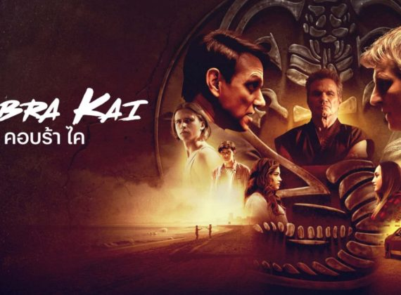 "Series Review | Cobra Kai ภาคต่อ 20 ปี ""เดอะ คาราเต้คิดส์"" ปมชีวิตจากรุ่นพ่อมาสู่รุ่นลูก"