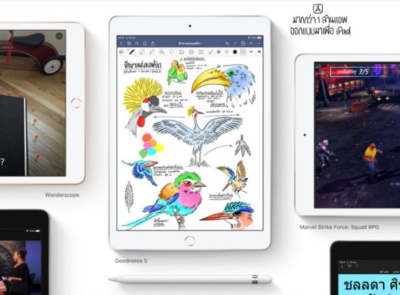 iPad 8 รุ่น WiFi วางจำหน่ายอย่างเป็นทางการแล้วในไทย