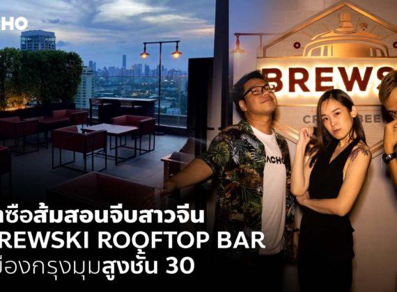 The Macho | เหล่าซือส้มสอนจีบสาวจีน ที่ Brewski Rooftop Bar วิวเมืองกรุงมุมสูงชั้น 30