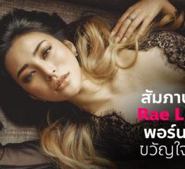 Special Interview | สัมภาษณ์พิเศษ Rae Lil Black พอร์นฮับเบอร์ขวัญใจหนุ่มไทย