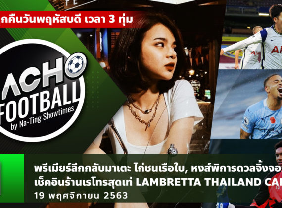 MACHO FOOTBALL BY NA-TING SHOWTIMES EP.11 | 19/11/20