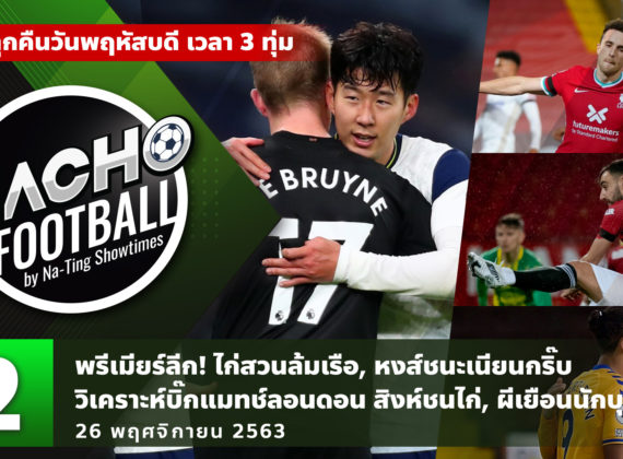 MACHO FOOTBALL BY NA-TING SHOWTIMES EP.12 | 26/11/20