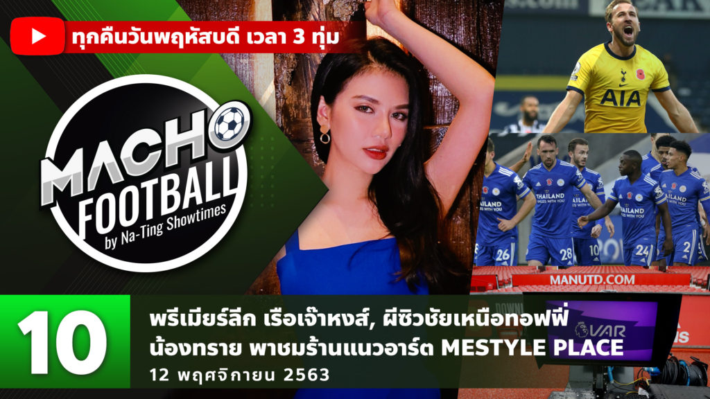Macho Football by Na-Ting Showtimes EP.10 | 12/11/20