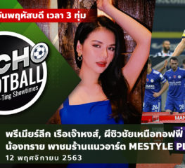 Macho Football by Na-Ting Showtimes EP.10 | 12/11/20