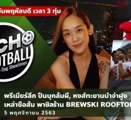 Macho Football by Na-Ting Showtimes EP.9 | 5/11/20