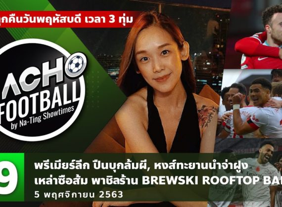 Macho Football by Na-Ting Showtimes EP.9 | 5/11/20
