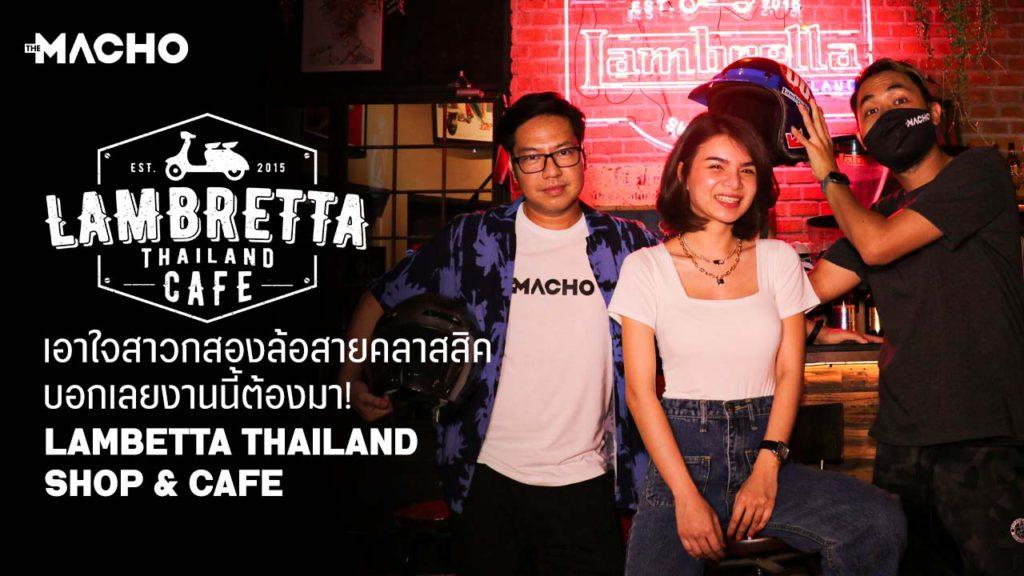 The Macho   เอาใจสาวกสองล้อสายคลาสสิคบอกเลยงานนี้ต้องมา!  Lambretta Thailand Cafe