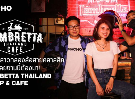 The Macho | เอาใจสาวกสองล้อสายคลาสสิคบอกเลยงานนี้ต้องมา!  Lambretta Thailand Cafe