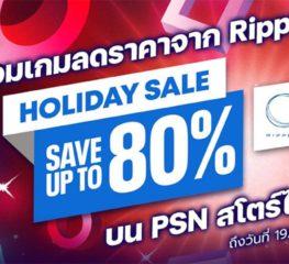 Ripples เอาใจช่วงหยุดยาวกับเกมลดราคาสูงสุด 75%