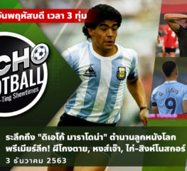 MACHO FOOTBALL BY NA-TING SHOWTIMES EP.13 | 3/12/20