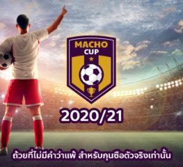 The Macho จัดอีก! หาสุดยอดกุนซือไทย ในศึกบอลถ้วยแฟนตาซี แจกเสื้อบอลของแท้!