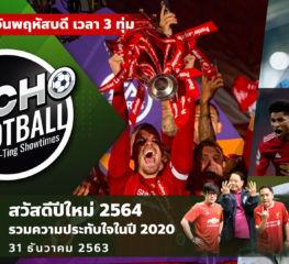 MACHO FOOTBALL BY NA-TING SHOWTIMES EP.17 | 31/12/20