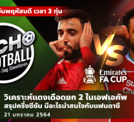 MACHO FOOTBALL BY NA-TING SHOWTIMES EP.20 | 21/02/20