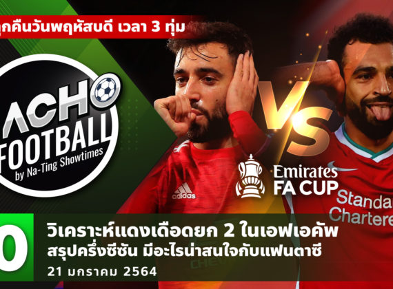 MACHO FOOTBALL BY NA-TING SHOWTIMES EP.20 | 21/01/20