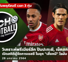 MACHO FOOTBALL BY NA-TING SHOWTIMES EP.21 | 28/01/21