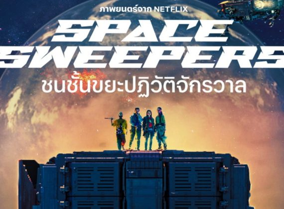 ซงจุงกิ คิมแทรี นำทีม Space Sweepers | ชนชั้นขยะปฏิวัติจักรวาล
