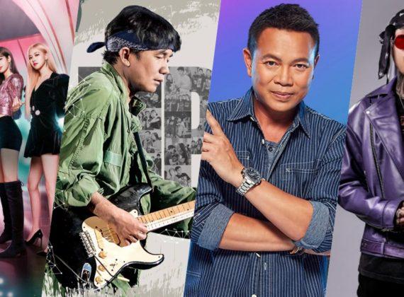 10 อันดับนักร้องและวงดนตรีที่มียอดวิวใน YouTube ประเทศไทยมากที่สุดในปี 2020