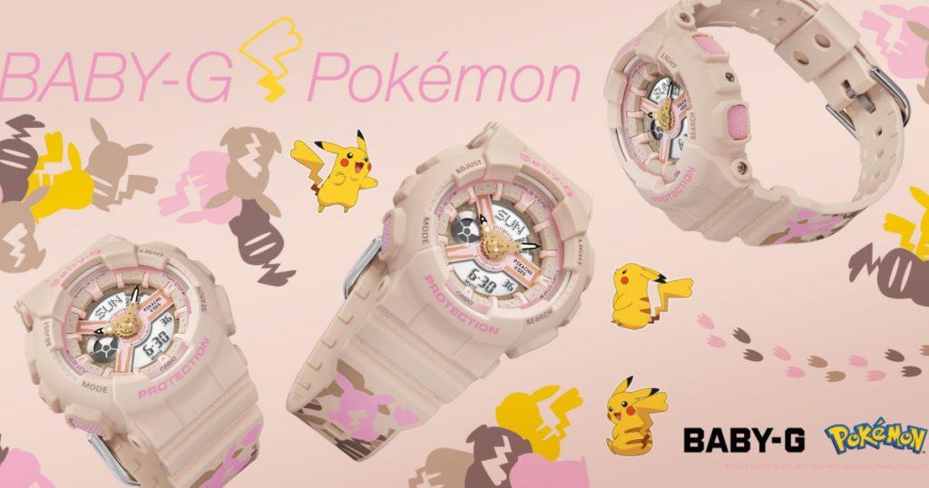 Casio เปิดตัวนาฬิกา Pikachu Baby-G สำหรับโปเกมอนเทรนเนอร์สายหวาน