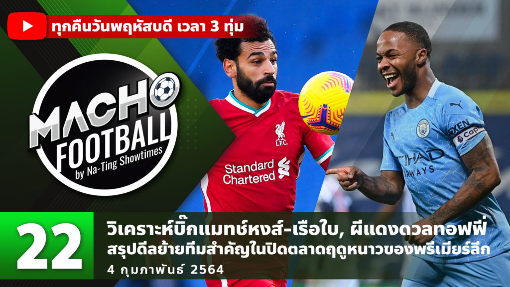 MACHO FOOTBALL BY NA-TING SHOWTIMES EP.22 | 4/02/21