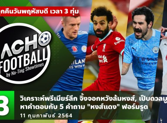 MACHO FOOTBALL BY NA-TING SHOWTIMES EP.23 | 11/02/21