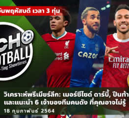 MACHO FOOTBALL BY NA-TING SHOWTIMES EP.24 | 18/02/21