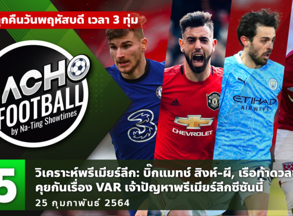MACHO FOOTBALL BY NA-TING SHOWTIMES EP.25 | 25/02/21