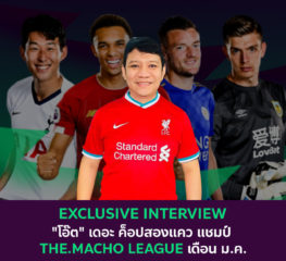 "Exclusive Interview | ""โอ๊ต"" เดอะ ค็อปสองแคว แชมป์ The.Macho League เดือน ม.ค."