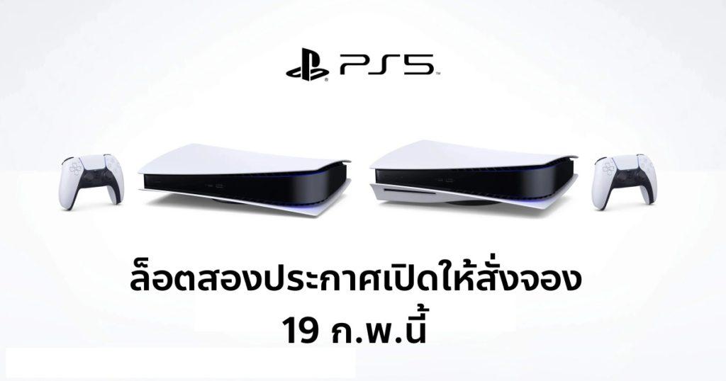 เตรียมตัว! PS5 ล็อตสองประกาศเปิดให้สั่งจองในวันที่ 19 ก.พ. นี้