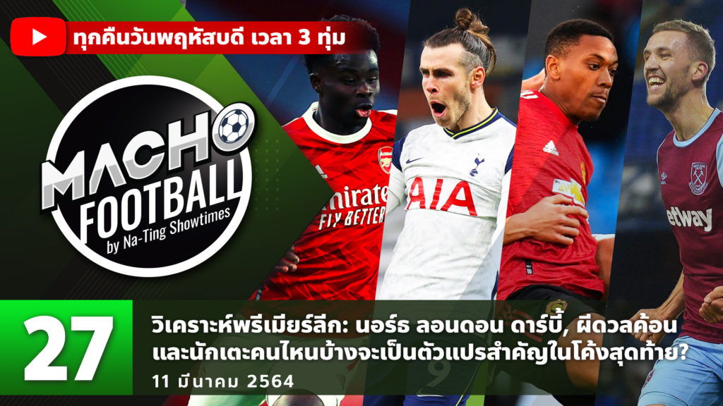 MACHO FOOTBALL BY NA-TING SHOWTIMES EP.27 | 11/03/21