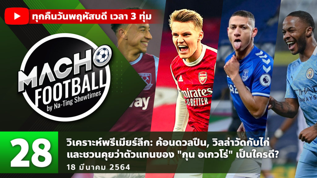 MACHO FOOTBALL BY NA-TING SHOWTIMES EP.28 | 18/03/21