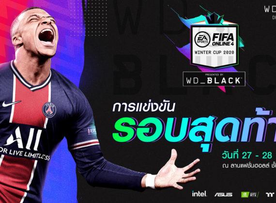 เวสเทิร์น ดิจิตอล ชวนลุ้นแมตช์ชิงชนะเลิศ FIFA ONLINE 4 WINTER CUP PRESENTED BY WD_BLACK