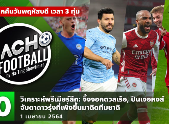 MACHO FOOTBALL BY NA-TING SHOWTIMES EP.30 | 1/04/21