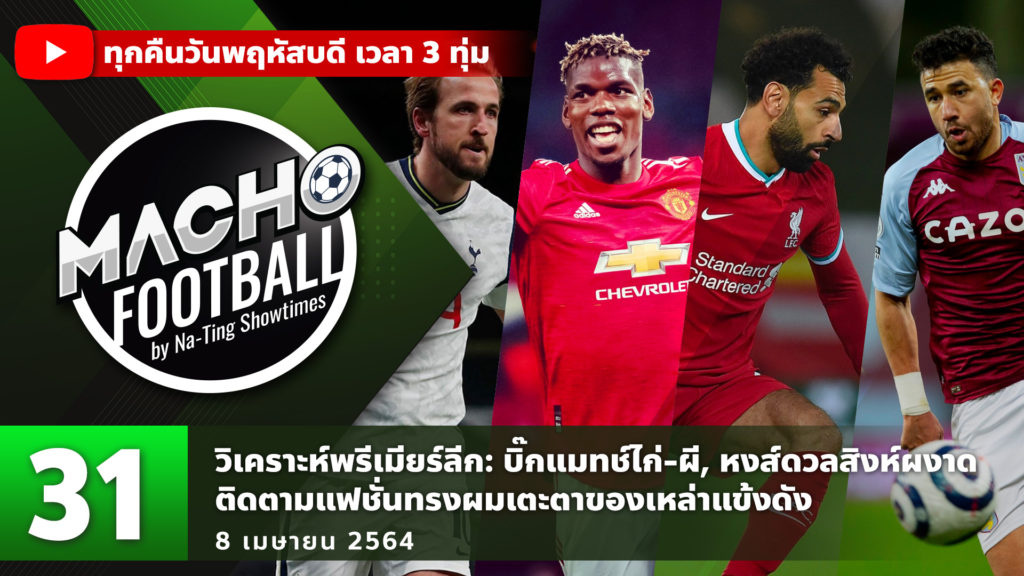 MACHO FOOTBALL BY NA-TING SHOWTIMES EP.31 | 8/04/21