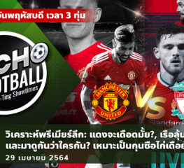MACHO FOOTBALL BY NA-TING SHOWTIMES EP.34 | 29/04/21