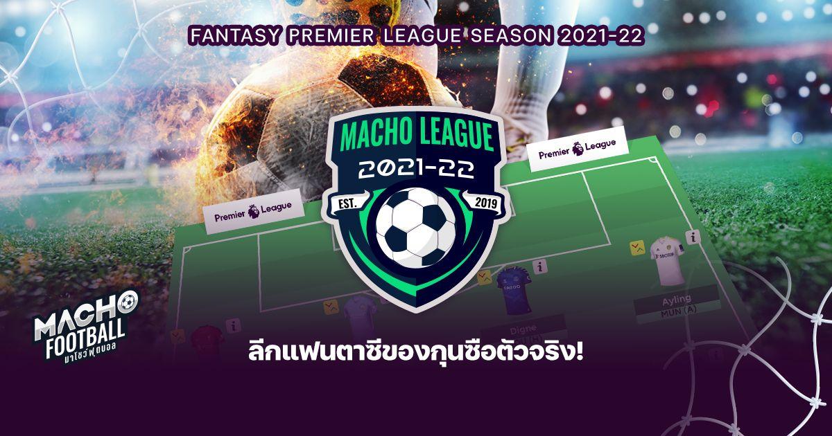 The.Macho League ซีซัน 3 พร้อม! ลีกแฟนตาซีตัวจริง เล่นฟรี! แจกเสื้อบอลของแท้ทุกเดือน!